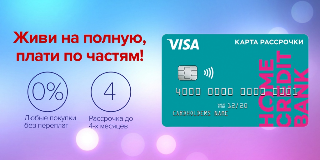 karta-rassrochki-home-credit-bank.jpg