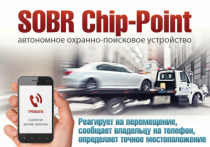 GPS-маяк SOBR Chip-Point-R